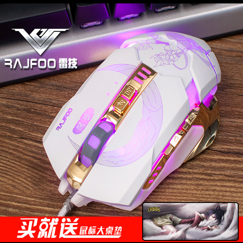 Game Machinery Macro Mouse Wired Silent E-sports LOL Notebook Desktop Computer Usb Office Girl