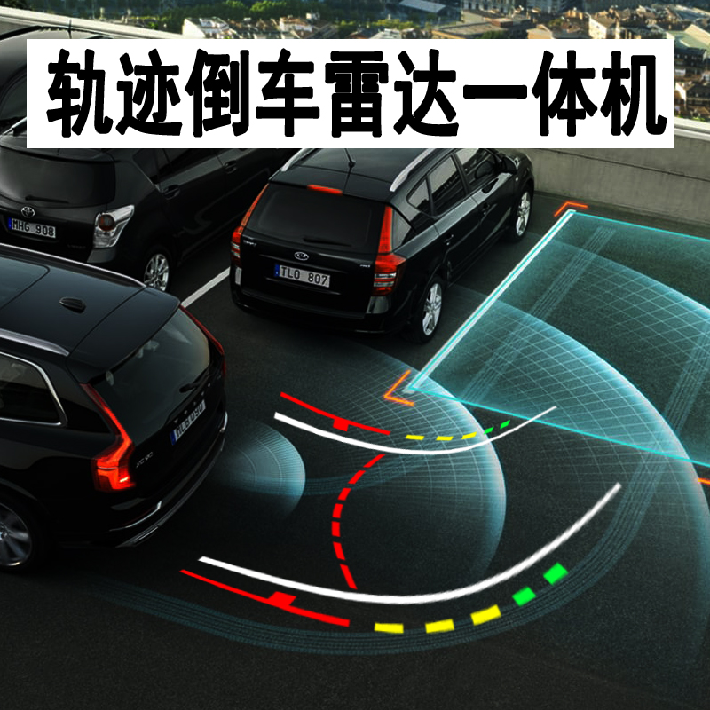 Track Visual Reversing Radar Image Integrative Human Voice Range Common Probe High Definition Display for Vehicle