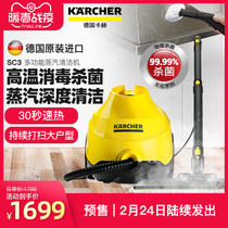 Germany karcher high temperature steam cleaning machine home autoclaving Kach multifunction mop cleaning machine SC3