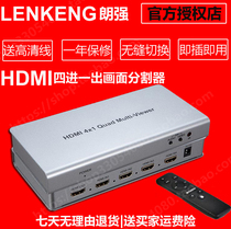 HDMI Ultra HD 4 into 1 out screen splitter seamless picture-in-picture switcher 4-way synthetic mosaic splitter