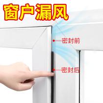 Doors and windows gap sealing strip wind bridge aluminum plastic windows wind god artifact windproof warm self-adhesive tape