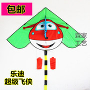 The new children's kite super Peter Le Di kite flying kite good hikers essential quilting process