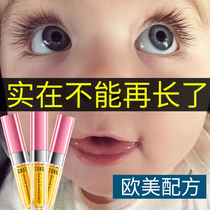Eyelash implantation Eyebrow Growth liquid 3-5 times natural growth female thick curly slender genuine shake sound of the same super strong