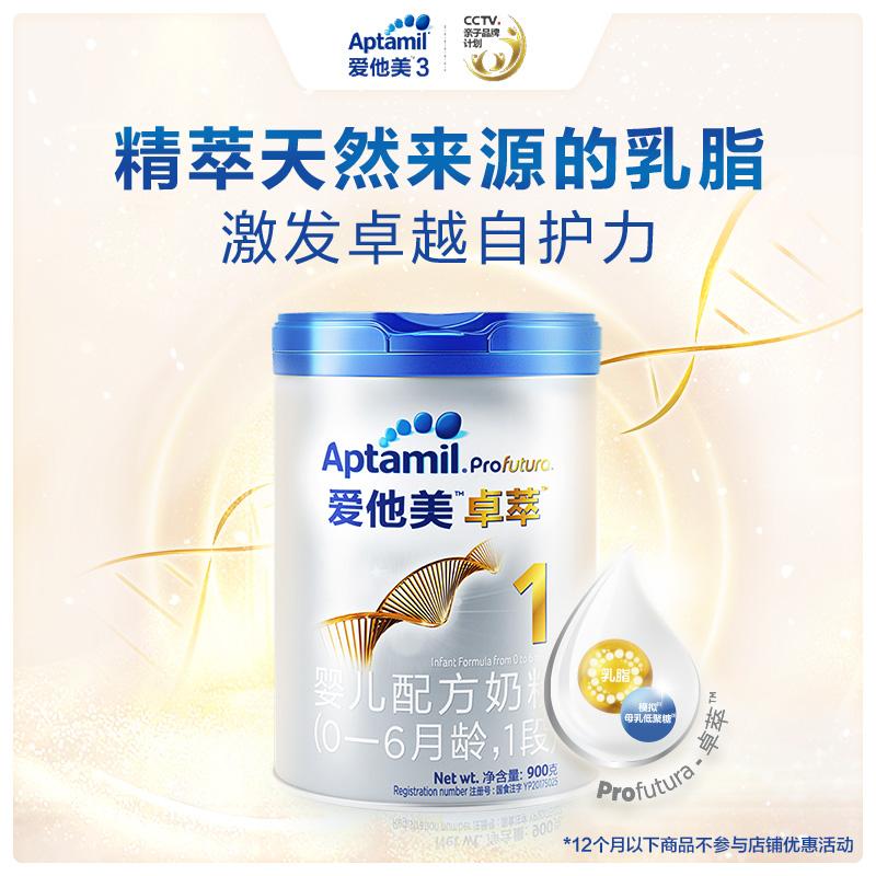 Aptamil Baby Formula 1 Stage 900g (Platinum Version) 0-6 months Milk Powder