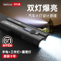 Wallson flashlight charging strong light long-range outdoor xenon home ultra-bright multi-function magnet maintenance work lamp