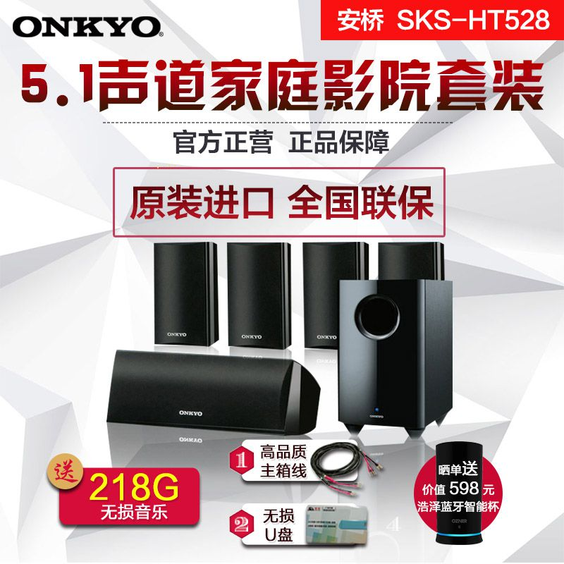 Onkyo/Anqiao SKS-HT528 Hollywood 5.1 Channel Home Theater Soundbox Set