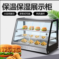 Commercial insulation cabinet Food small heating thermostat Desktop egg tart bread fried chicken Burger fries display cabinet