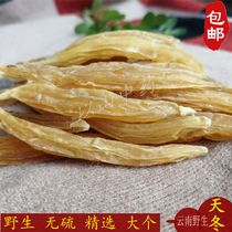 Aspartic Wild Sulfur-free selection 500g super high quality dry goods winter wine raw color big winter One