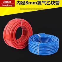 Oxygen acetylene tube internal diameter 8mm high-pressure rubber hose oxygen belt gas welding gas cutting with three glue two-wire gas pipe