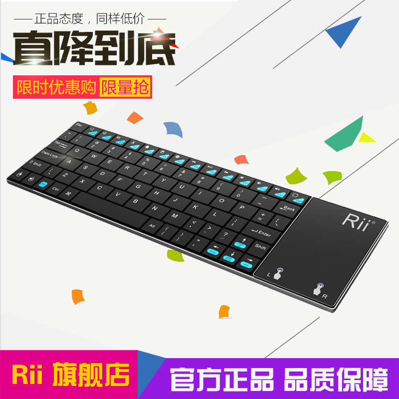 Rii i12 Silent Wireless Keyboard USB Charged Office Apple Laptop Metal Hand Holder