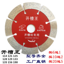 121 thickened type 125 slotted King 133 Wall Groove Concrete 156 slotted piece diamond saw blade cutting sheet