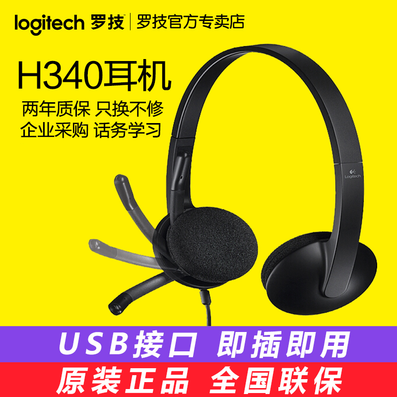 Logitech/Logitech H340 Computer Headphones Headset-mounted Cable Laptop USB Earphone Game Microphone