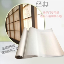Japanese-style tatami door-shifting paper grid door barrier paper lampshade window camphor paper partition door can not tear the paper chapter