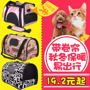 Pet bag cat backpack Teddy out cat cage dog cat cat portable bag bag bag cage box products