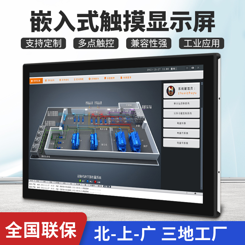 8 10 12 13 15 17 inch embedded capacitive touch display self-service vending machine courier cabinet touch screen