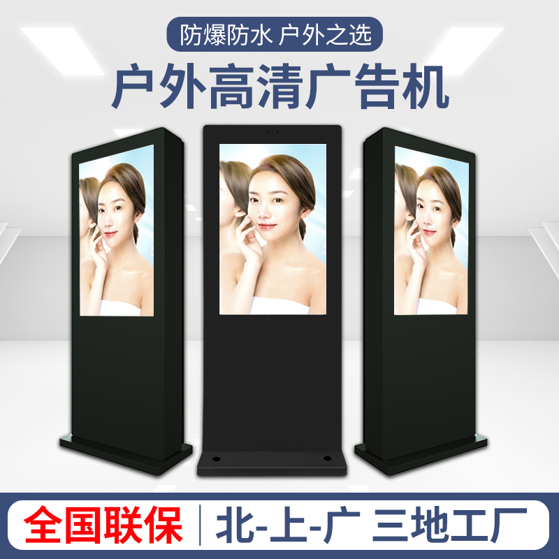 32 55 inch outdoor vertical advertising machine waterproof lightning-proof outdoor bright wall hanging LCD player electronic station card