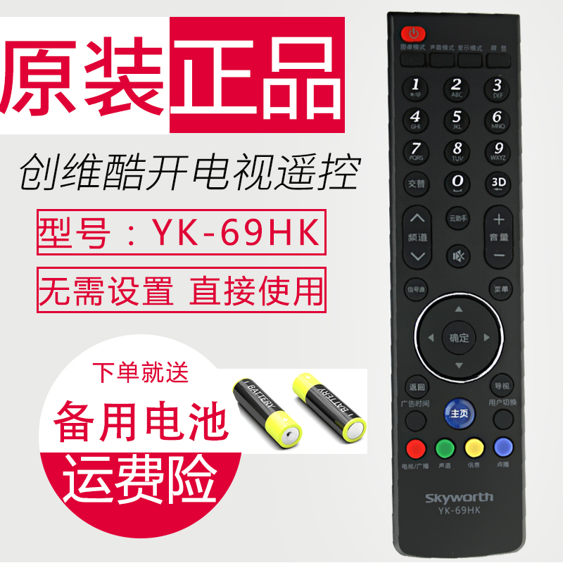 Skyworth TV remote control YK-69HA/HA-1/HB/HK/HG/JB/JE/JG/JK 3242/47E82RE