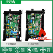 Suitable for Midea frequency conversion air conditioning external machine motherboard maintenance General Midea 1-3P horse hang-up frequency conversion external machine control box