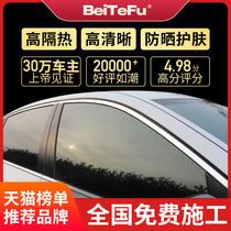 贝特夫汽车贴膜全车膜隔热防爆膜前挡风玻璃膜车窗贴膜防晒太阳膜