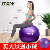 Fitness ball yoga ball thickened explosion-proof authentic beginner pregnant women dedicated midwife yoga slimming big ball weight loss female