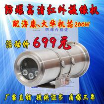 Haikang explosion-proof webcam machine 2 million Dahua HD Infrared Camera Monitor Shield belt certificate