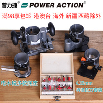 Plitier Trimming Machine Milling cutter set electric wood milling tilt pressing type offset base slotted trimming Gong knife
