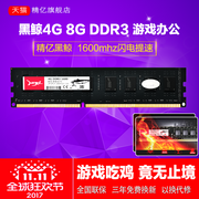 DDR3 1600 4G three fine billion blackfishes generation desktop computer memory is fully compatible with 1333 dual channel 8g