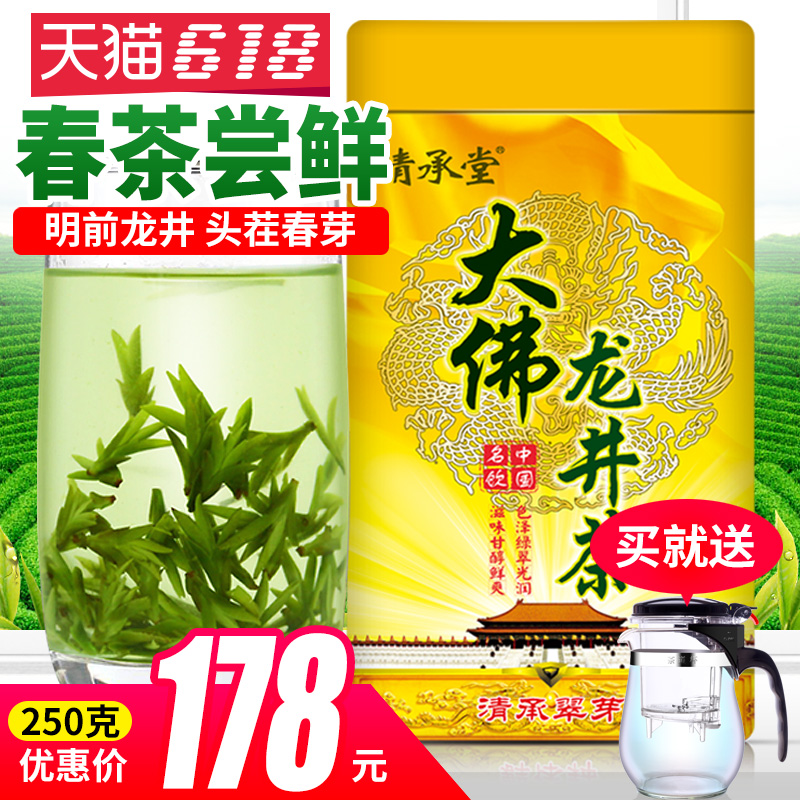 Qingchengtang Green Tea 2019 New Tea Super Class Pre-Ming Alpine Cloud and Mist Green Tea Bulk Great Folongjing Tea