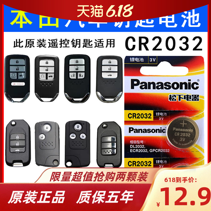 GAC Honda Feng Fan car key battery 16 17 18 new Feng Fan one-click start remote control electronic factory