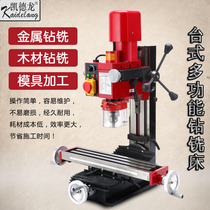 Kedron Multi-function drilling and milling machine household drilling and Milling Machine small machine tool industrial table drill machinery