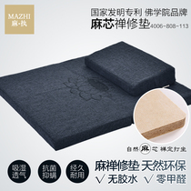 Meditation mat Meditation mat Home stack meditation kneeling Buddha convenient meditation seat cushion yoga futon thickened