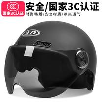 3C certification electric battery motorcycle helmet gray mens and womens summer sunscreen half helmet four-season universal helmet