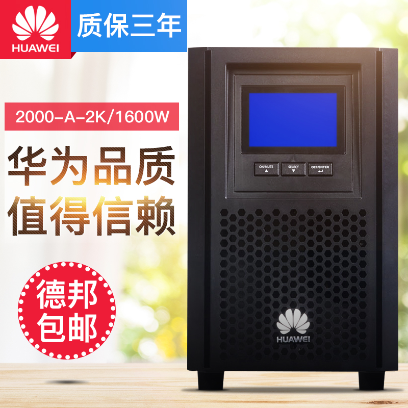 Huawei UPS uninterruptible power supply online 2000-A-2K/1600W built-in battery server voltage regulator delay