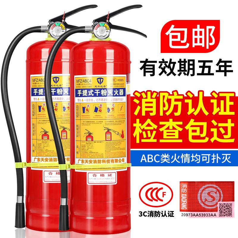 Extincteur domestique portatif 4kg poudre sèche 4kg car shop avec 1kg2kg3kg5kg8kg équipement d'incendie