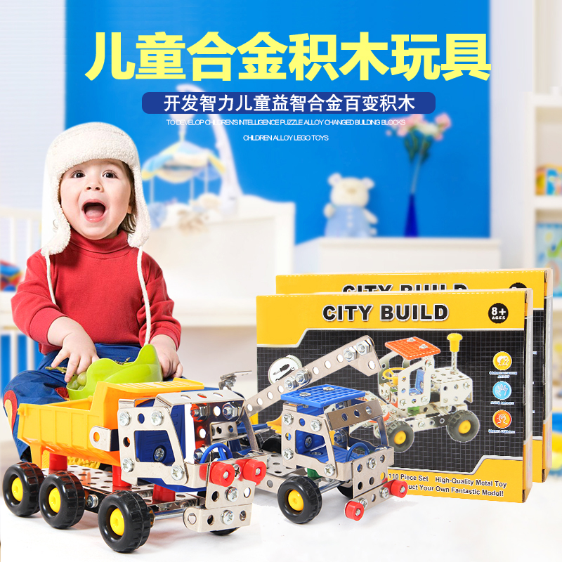 Metal Assembly Engineering Vehicle Children's Building Block Toys Educational Intelligence 6-7-8-10 Year Old Boys Removable Nut Combination