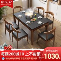 Современный простой огонь каменный обеденный стол домашний небольшой дом скандинавской твердой древесины обеденный стол и стулья комбинации прямоугольный экстравагантный обеденный стол
