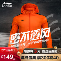 Li Ning windbreaker mens sportswear 2018 Autumn buy series running training windproof waterproof jacket Jacket Men