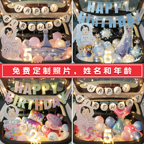 Car trunk surprise decoration Children daughter birthday car trunk decoration Elsa balloon boy girl
