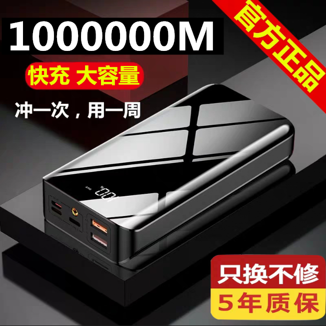 Brand ultra-large capacity flash mobile charge 1000000 mobile phone universal 80000 mAh outdoor power supply can be on board the aircraft
