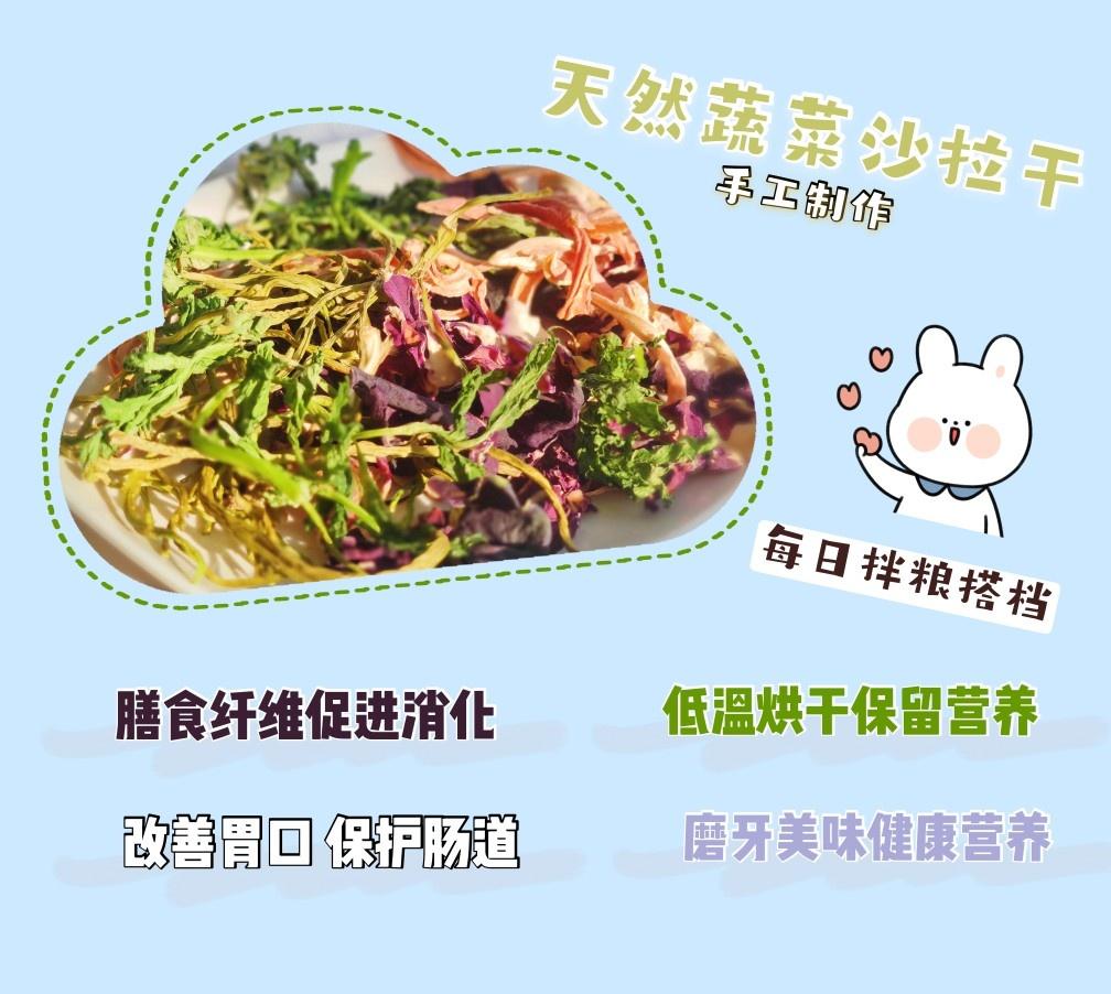 98] Овощной салат сухой кролик шлифовальные зубы закуски добавки мультивитамины здоровья около 65g