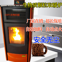 Household heating furnace biomass granular fuel furnace real fire fireplace heater indoor heating furnace environmental protection