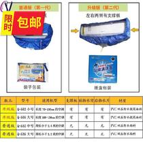 Water cover dust cover universal s new type 2 domestic air-conditioning internal machine cleaning cover sent drainage pipe room