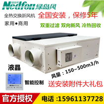 Green Island Wind Central fresh air system home commercial mute full heat exchanger new air machine ventilation PM2.5 purification