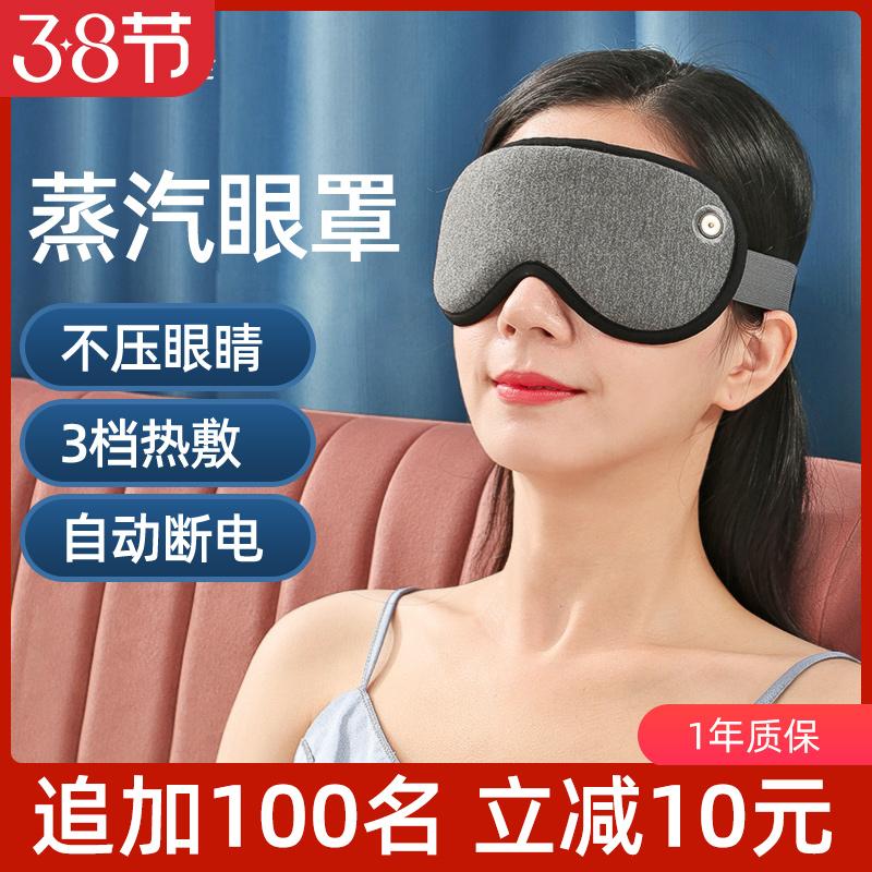 Jagger hot steam eye mask charging sleep blackout relieves eye fatigue student USB heated hot eye mask