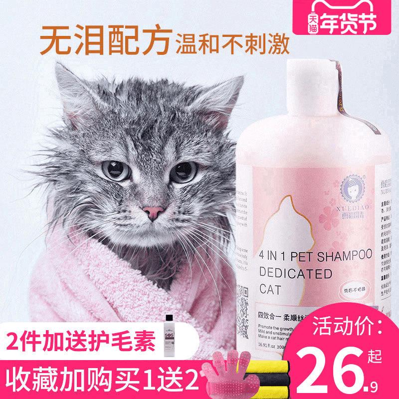 Cat shower gel kill special bath liquid ferret larvae sterilization incense pet bath cat supplies