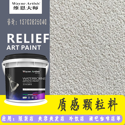 Textured sand grain paint environmental protection art paint indoor and exterior wall TV background clothing store residential wall texture coating