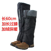 Outdoor lengthening knee and velvet snow sleeve warm foot set mountaineering skiing waterproof anti-sand male and female leg guard Snow Township crossing