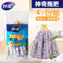 Miao Jie mop replacement mop head cloth strip absorbent durable replacement filled with 4