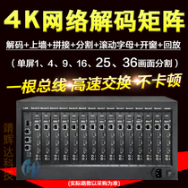 16-screen H 265 support hai Kang Dahua decoder HD 36 picture Digital Network Matrix H splicing processor
