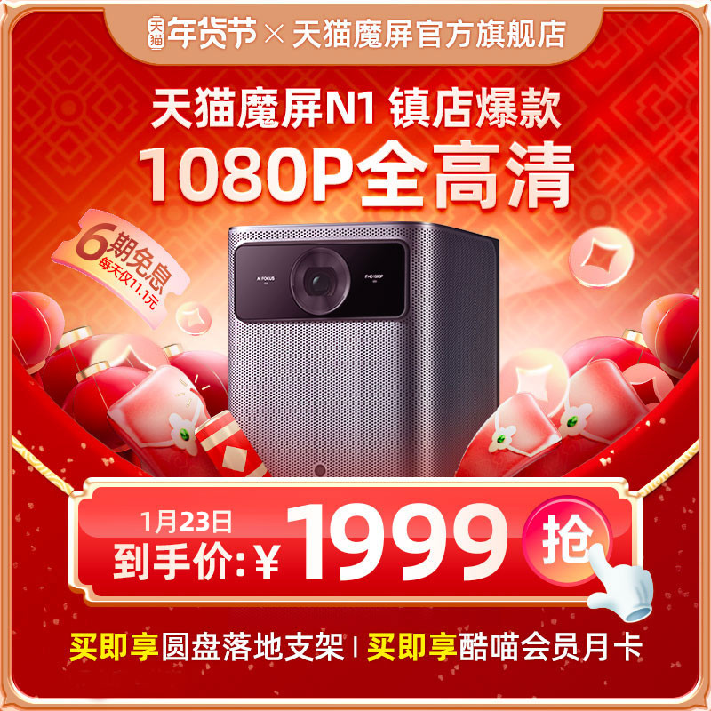 (Recommended by Lin Shanshan) Tmall Magic Screen N1 new cinema-grade smart projector smart autofocus 1080P HD screenless TV projector home bedroom net lesson